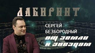 ЛАБИРИНТ | Сергей Безбородный | От Земли к Звездам |