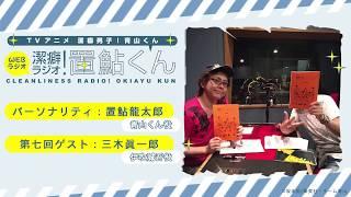 TVアニメ「潔癖男子!青山くん」WEBラジオ~潔癖ラジオ!置鮎くん~第7回