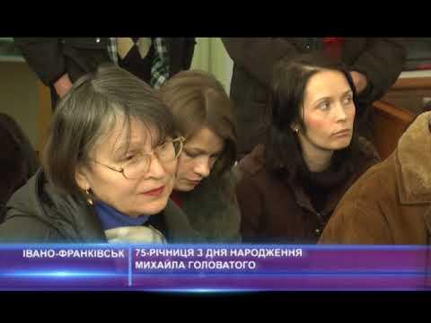 75-річчя з дня народження Михайла Головатого