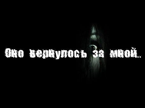 Страшные истории на ночь : Оно вернулось за мной!