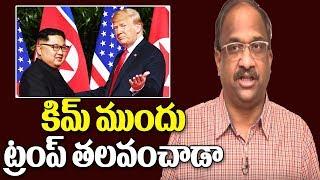 కిమ్ ముందు ట్రంప్ తలవంచాడా | Trump Kim Summit | Prof K Nageshwar Analysis