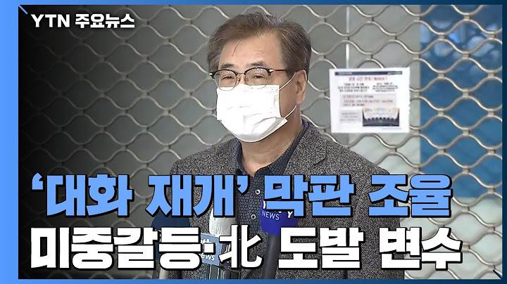 '대화 재개' 미·중과 막판 조율...미중갈등·北 도발 변수 / YTN