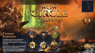 🔥WoW Ванила: WoW Circle 1.12.1 ОБТ Попробуем Новый сервер