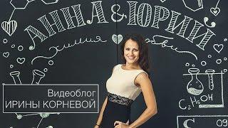 Репортаж со свадьбы в стилистике ХИМИЯ ЛЮБВИ
