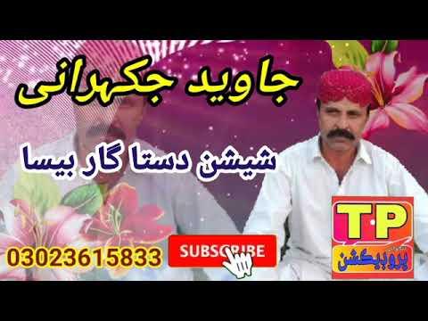 Download Old balochi sehra Javed jakhrani 2020
