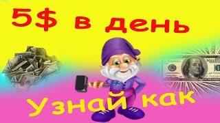 видео Golden gnomes игра с выводом денег вход в аккаунт