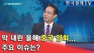 [증시라인 - 중국경제 집중분석] 막 내린 올해 중국 양회... 주요 이슈는?
