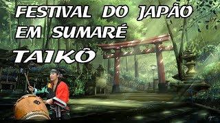 FESTIVAL DO JAPÃO EM SUMARÉ - APRESENTAÇÕES DE TAIKÔ