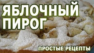 Простые рецепты. Яблочный пирог рецепт приготовления