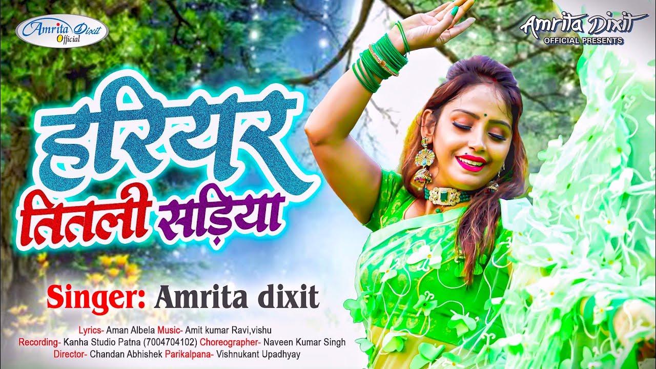 सावन और बारिश का स्पेशल रोमांटिक गाना ।। हरियर तितली सड़िया ।। Amrita Dixit sawan special song 2021