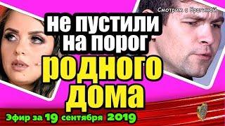 ДОМ 2 НОВОСТИ на 6 дней Раньше Эфира за 19 сентября  2019