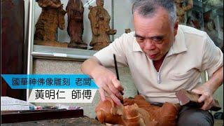 尋神 - - 黃明仁師傅 佛像雕刻紀錄片//shushu