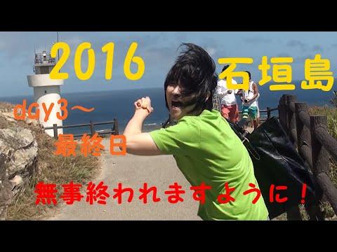 【2016 夏 石垣島】『じじばば』のゆる~い旅 無事終了か⁉