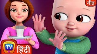 नहीं नहीं दूध नहीं गीत(No No Milk Song) - Hindi Rhymes For Children - ChuChu TV