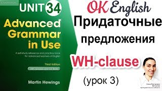 Unit 34 Reported Speech (3), Wh-clause 📗Английская грамматика Advanced | OK English