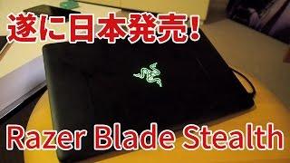 遂に日本でも発売が開始されたゲーミングPCメーカーRazerの最新ウルトラ...