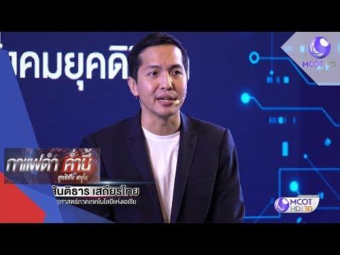 เทคโนโลยีกับอนาคตไทย - วันที่ 11 Jun 2019