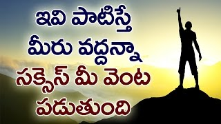TOP 10 Tips for Success   How to Succeed in Life   Latest News and Updates   VTube Telugu