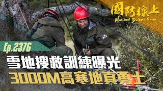 《國防線上-高寒地救援訓練班》零下、雪地?!看看這群官兵如何通過各種險峻地形執行救援任務!