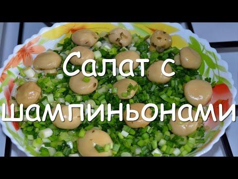 Рецепт Салат из курицы с шампиньонами и сыром на