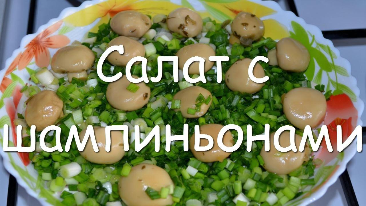 Рецепт простого салата с консервированными шампиньонами