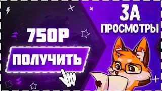 HALLOWEEN заработок, Как заработать деньги в интернете БЕЗ ВЛОЖЕНИЙ играя в игру, 700р на ПАССИВЕ!