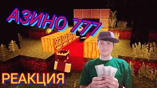"Download Азино 777 ""Приколы майнкрафт"" [РЕАКЦИЯ] Mp3 and Videos"