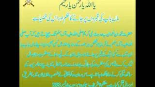 PUNJABI HAMD O NAAT (Saiful Malook Kalaam Mian Muhammad Bakhsh) by M. Fasihuddin Soharwardi