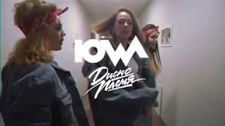 IOWA - 20 лет MTV