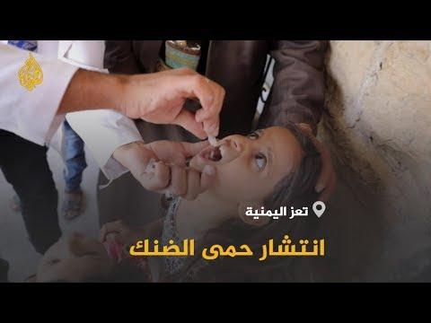 ???? حمى الضنك شبح يهدد أهالي مدينة #تعزاليمنية  - نشر قبل 1 ساعة