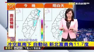 氣象時間 1090305 晚間氣象 東森新聞