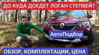 Выбор Renault Logan Stepway 2019 тест-драйв, отзывы, обзор Автоподбор