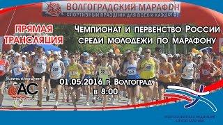 Чемпионат России по марафону (г. Волгоград)