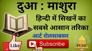 Dua manshurah hindi me दुआ मशुरा हिन्दी में