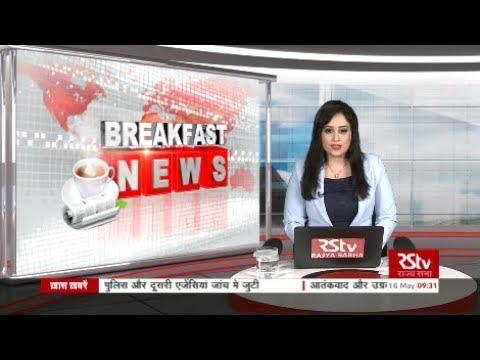 English News Bulletin – May 16, 2019 (9:30 am)
