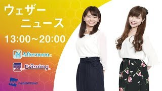 【LIVE】 最新地震・気象情報 ウェザーニュースLiVE (2018年6月12日 13:00-20:00)
