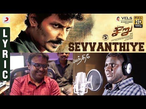 sevvanthiye song lyrics seeru jiva 2019 film