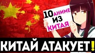 КИТАЙ АТАКУЕТ - 10 аниме прямиком из Китая