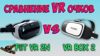 FiiT VR 2N  vs  VR BOX 2 ♦ Сравнение VR очков до 16$. Моё мнение