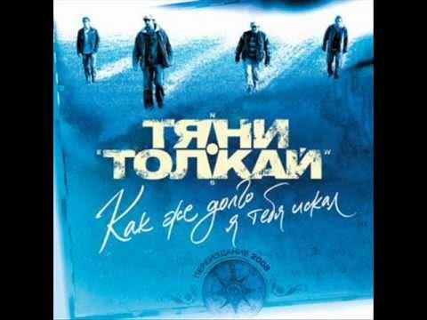 Клип Тяни-Толкай - Девочка-маньячка