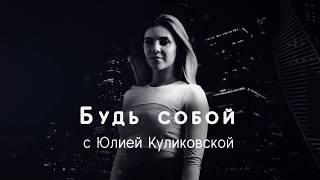Трейлер канала Как найти себя с Юлией Куликовской !
