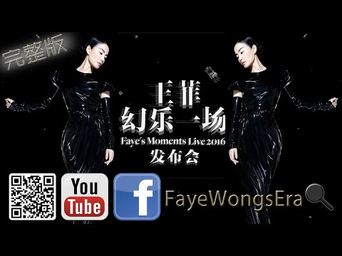 《王菲幻樂一場》發佈會『完整版』|Faye's Moments Live 2016 Press Conference - Full Version|2016.09.09|Faye Wong's Era