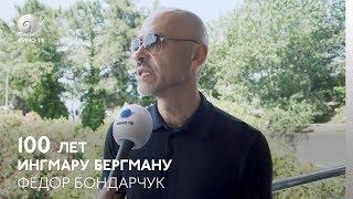 Фёдор Бондарчук об Ингмаре Бергмане