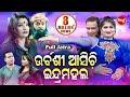 Urbashi Asichi Indra Mahala - FULL JATRA ଉର୍ବଶୀ ଆସିଚି  ଇନ୍ଦ୍ରମହଲ | Jatra Indra Mahal | Sidharth TV Mp3
