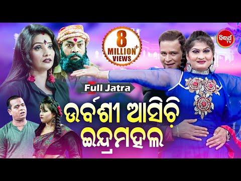 Urbashi Asichi Indra Mahala - FULL JATRA ଉର୍ବଶୀ ଆସିଚି  ଇନ୍ଦ୍ରମହଲ | Jatra Indra Mahal | Sidharth TV