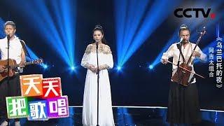《天天把歌唱》 20190927| CCTV综艺