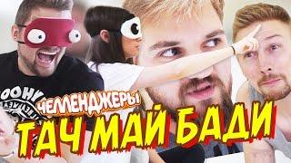 TOUCH MY BODY / ПОТРОГАЙ МОЕ ТЕЛО ЧЕЛЛЕНДЖ