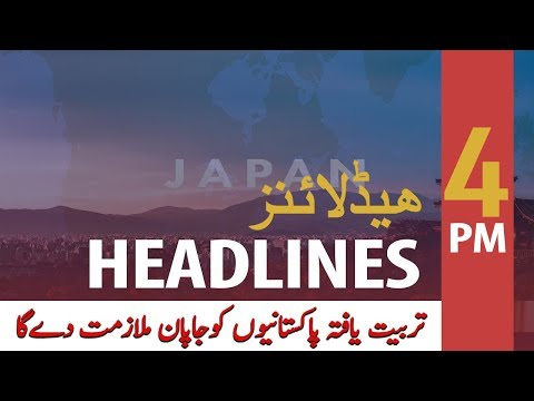 ARY News Headlines | Pakistan signed MoU with Japan for export of manpower | 4 PM | 23 Dec 2019