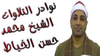 نوادر الشيخ محمد حسن الخياط - سورة إبراهيم وقصار السور تلاوة رائعة اول تلاوه فى حياة  للخياط#الخياط❤