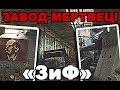 """ЗИФ"" - Завод-мертвец! / ""ZIF"" is a dead factory!"